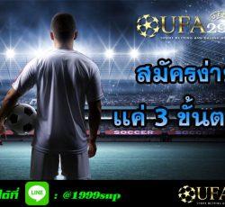 สมัครเเทงบอล-ufa298