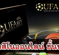 ufabet-casino