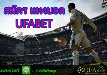 สมัคร-เเทงบอล-UFABET