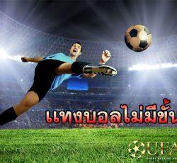 เเทงบอลไม่มีขั้นต่า-UFA298