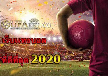 UFABET-เว็บเเทงบอล-ดีที่สุด-2020
